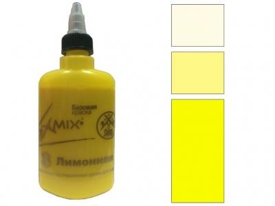 ExMix Жёлтая, 100 мл